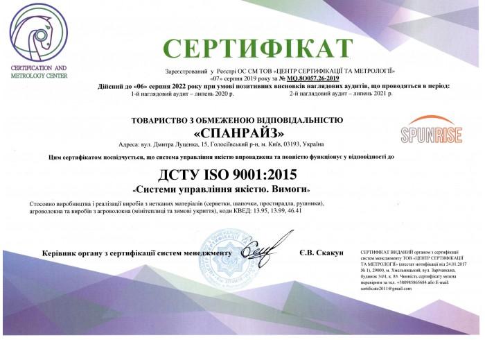 Мы получили сертификат качества ISO 9001!