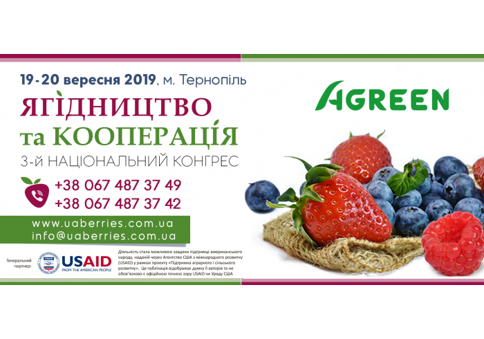 Мы приняли участие в третьей конференции «Ягодничество и кооперация 2019»