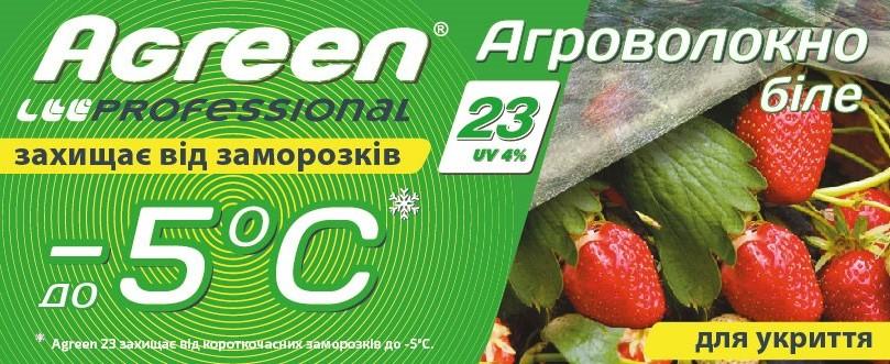 Очікуються заморозки - час купувати агроволокно Agreen!