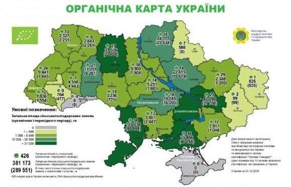 Карта органических земель в Украине