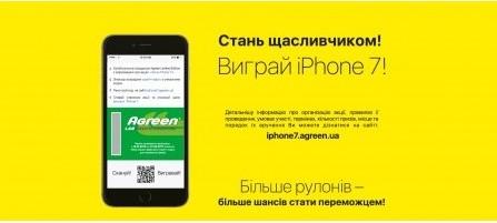 Не упустите шанс выиграть iPhone 7!