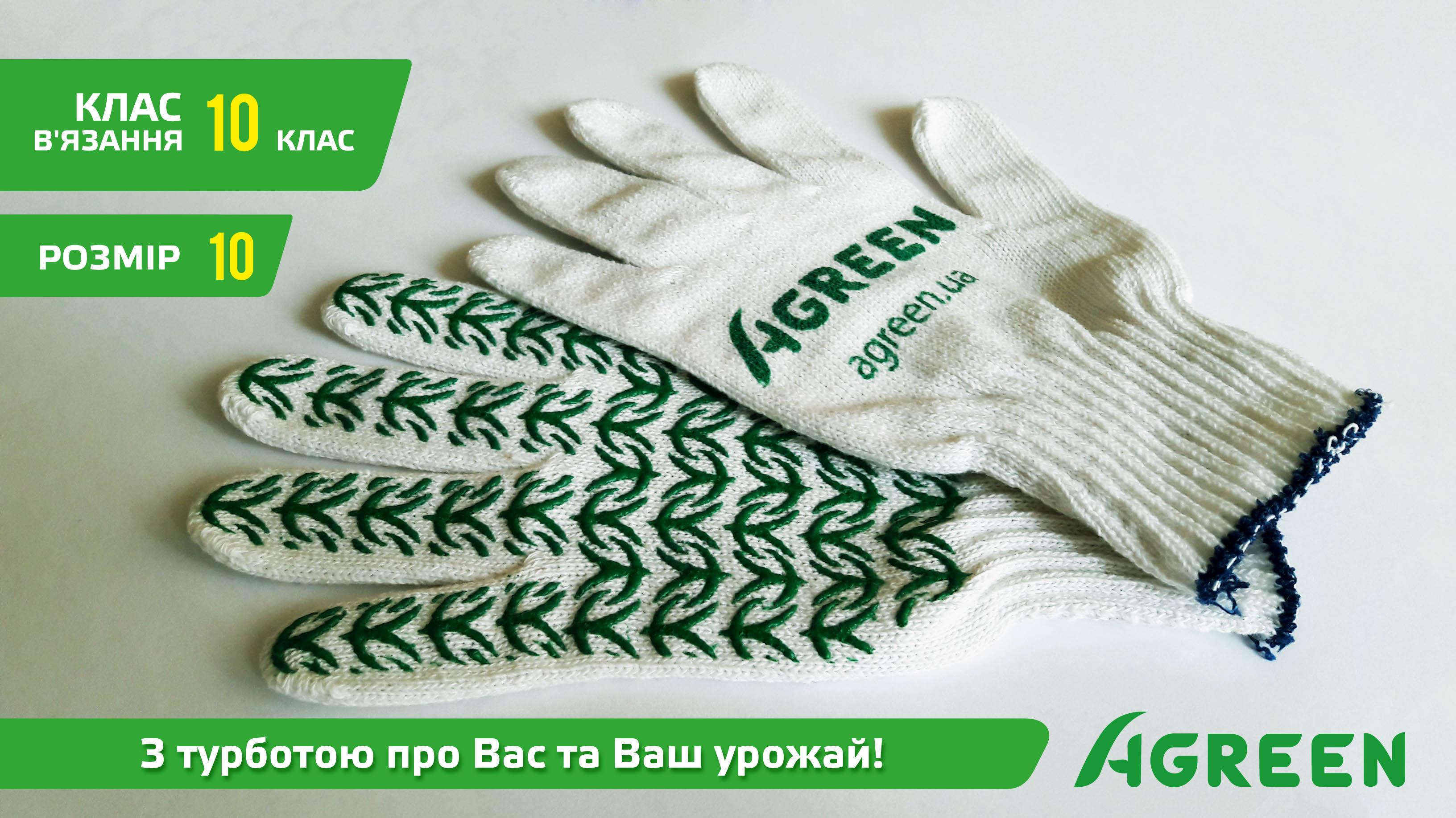 Фірмові рукавички Agreen в подарунок!
