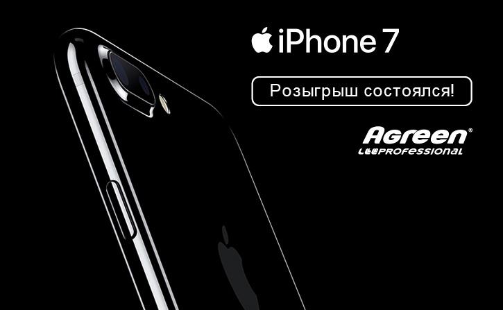 """Результаты розыгрыша акции """"Хочу IPhone 7""""!"""